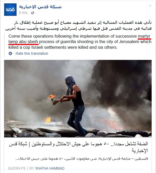 10oct-facebook-aq-celebrates-new-terrorist-as-martyr-callout